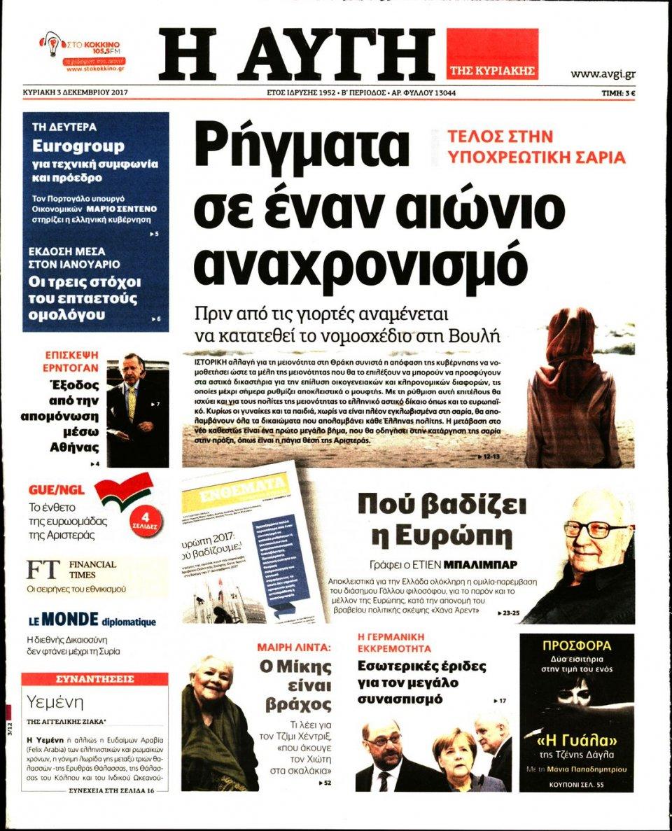 Πρωτοσέλιδο Εφημερίδας - ΑΥΓΗ ΤΗΣ ΚΥΡΙΑΚΗΣ - 2017-12-03