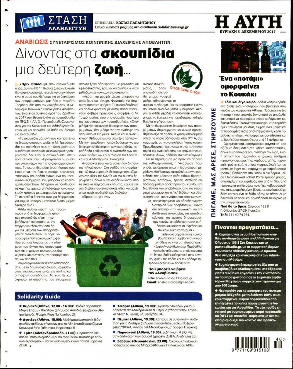 Οπισθόφυλλο Εφημερίδας - ΑΥΓΗ ΤΗΣ ΚΥΡΙΑΚΗΣ - 2017-12-03
