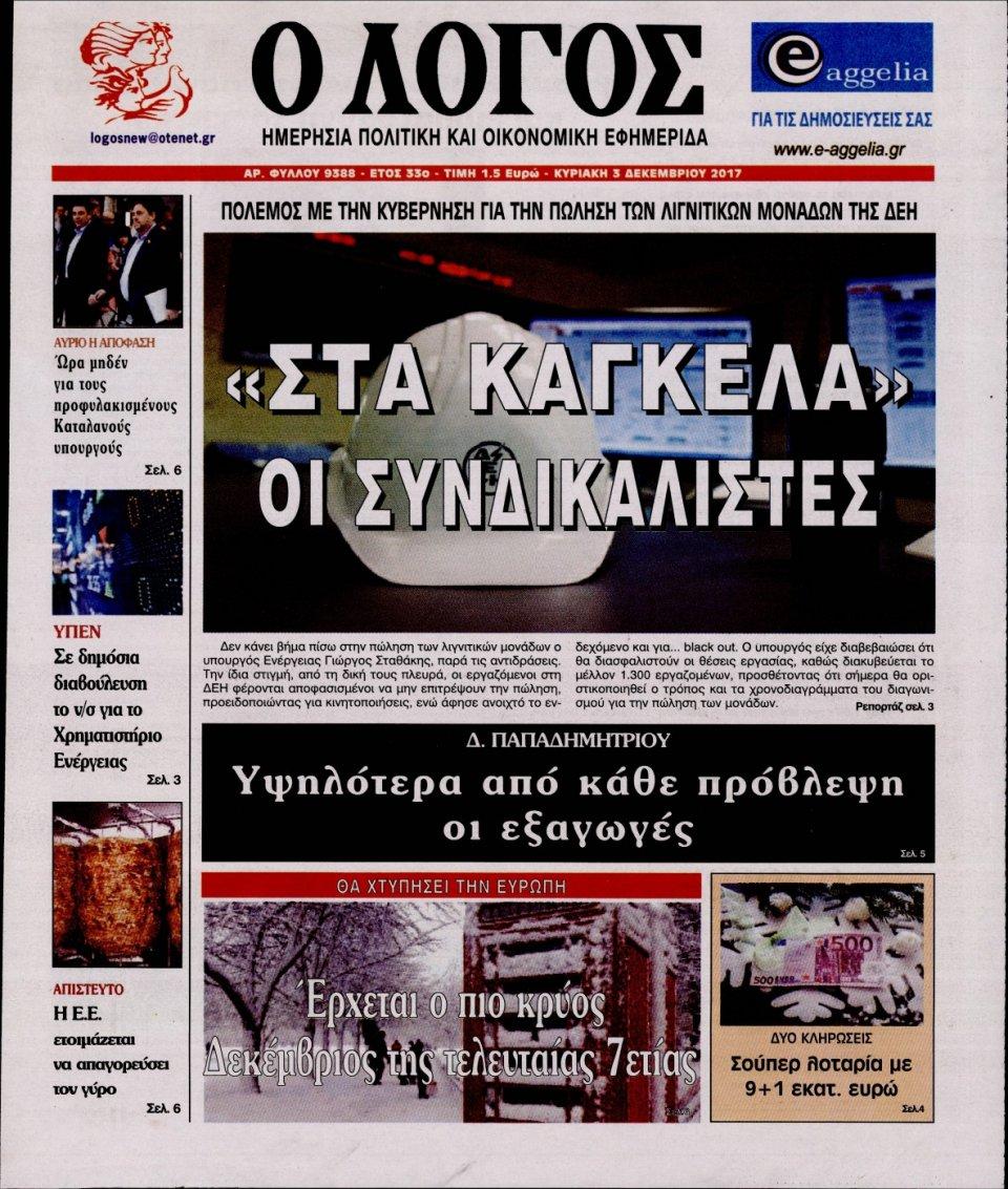 Πρωτοσέλιδο Εφημερίδας - Ο ΛΟΓΟΣ ΤΗΣ ΚΥΡΙΑΚΗΣ - 2017-12-03