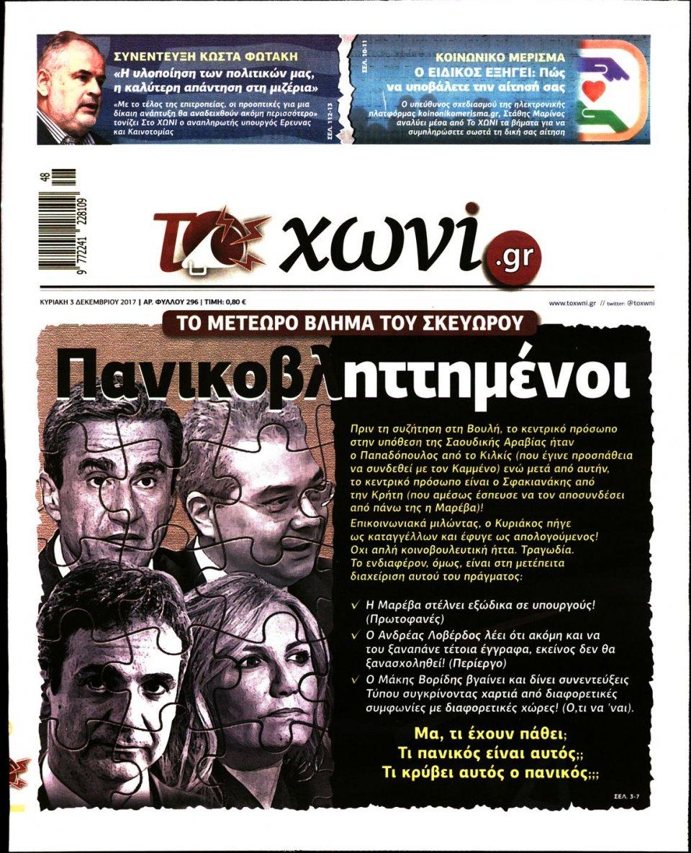Πρωτοσέλιδο Εφημερίδας - ΤΟ ΧΩΝΙ - 2017-12-03