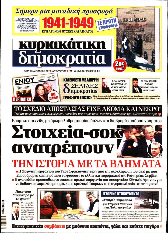 Πρωτοσέλιδο Εφημερίδας - ΚΥΡΙΑΚΑΤΙΚΗ ΔΗΜΟΚΡΑΤΙΑ  - 2017-12-03