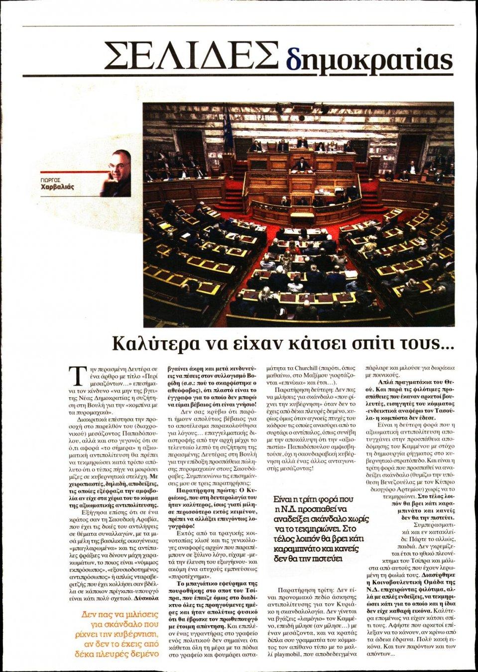 Οπισθόφυλλο Εφημερίδας - ΚΥΡΙΑΚΑΤΙΚΗ ΔΗΜΟΚΡΑΤΙΑ  - 2017-12-03