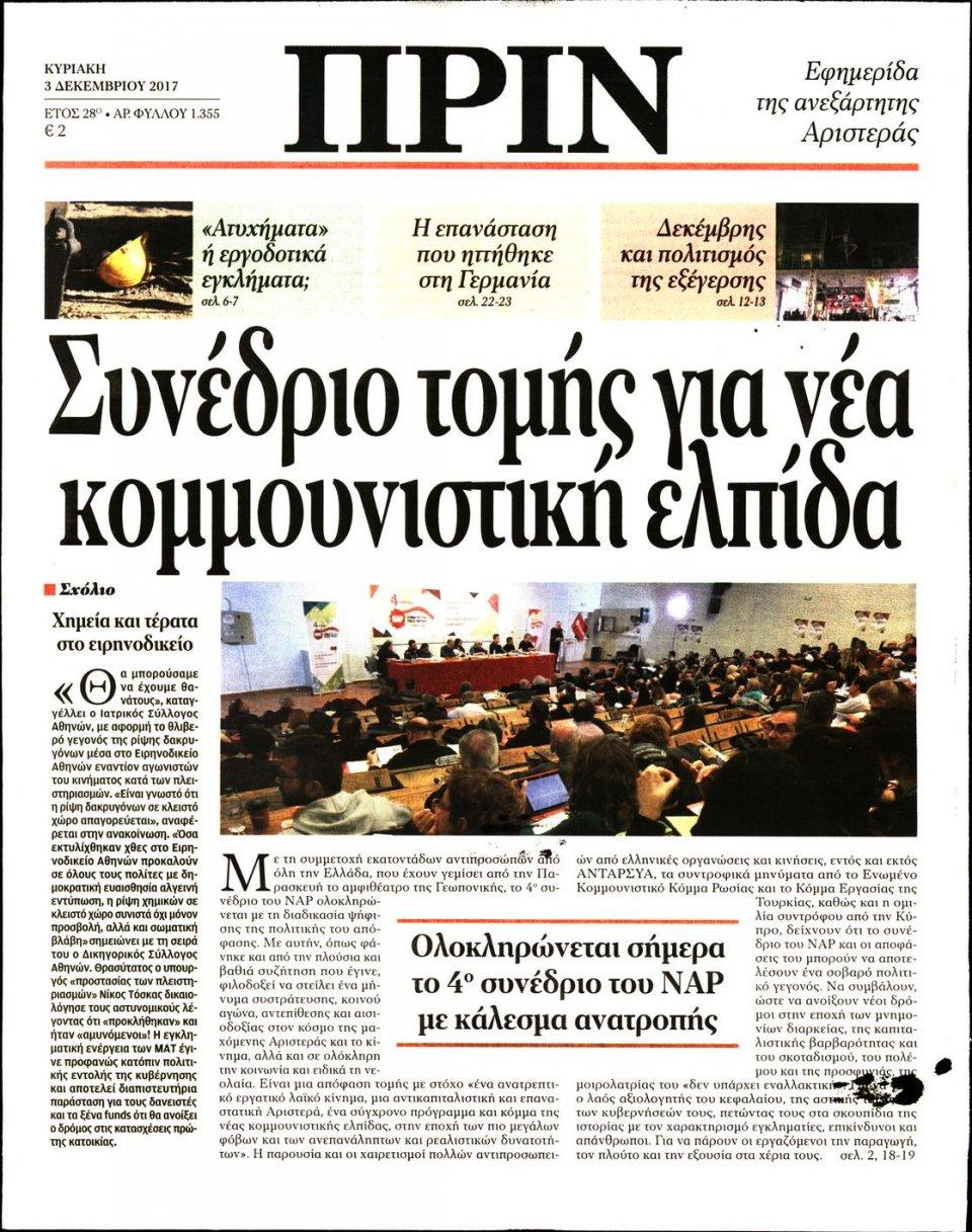 Πρωτοσέλιδο Εφημερίδας - ΠΡΙΝ - 2017-12-03