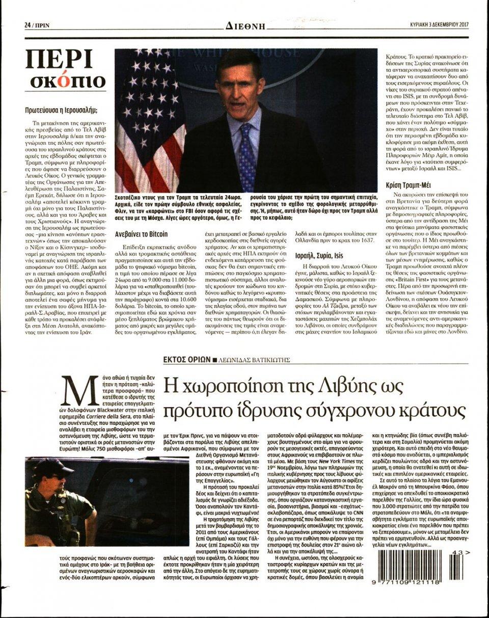Οπισθόφυλλο Εφημερίδας - ΠΡΙΝ - 2017-12-03