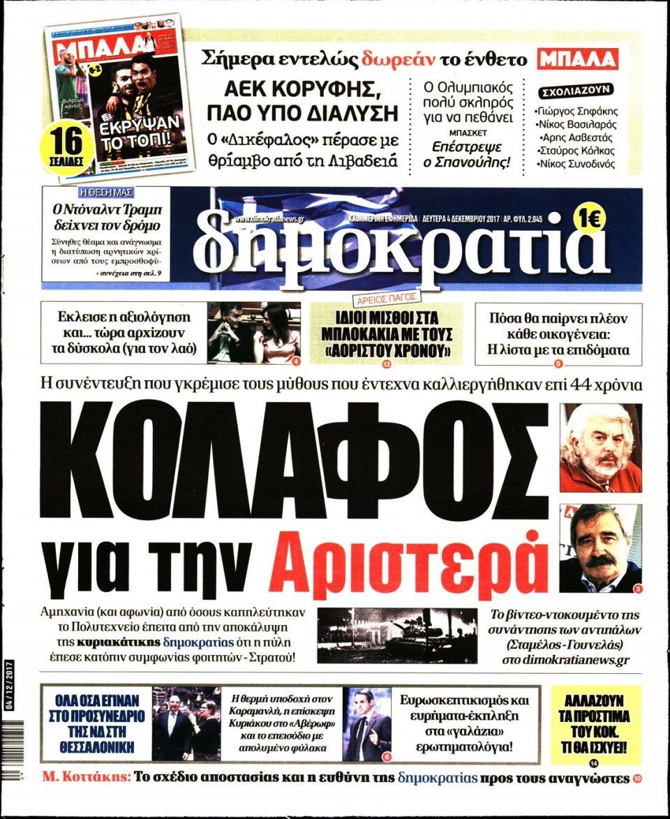Πρωτοσέλιδο Εφημερίδας - ΔΗΜΟΚΡΑΤΙΑ - 2017-12-04