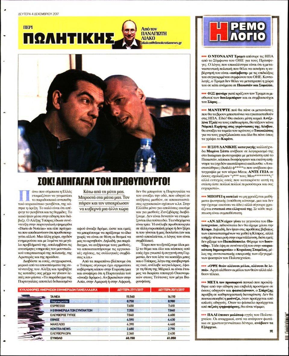Οπισθόφυλλο Εφημερίδας - ΔΗΜΟΚΡΑΤΙΑ - 2017-12-04