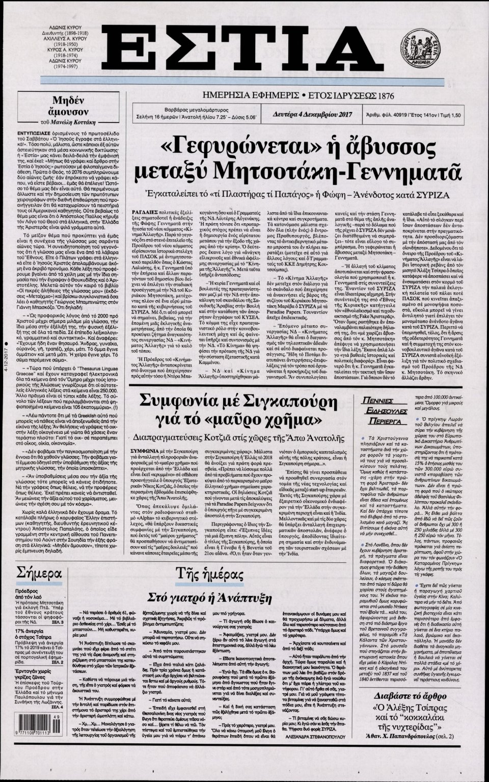 Πρωτοσέλιδο Εφημερίδας - ΕΣΤΙΑ - 2017-12-04