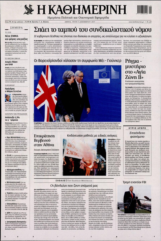 Πρωτοσέλιδο Εφημερίδας - ΚΑΘΗΜΕΡΙΝΗ - 2017-12-05