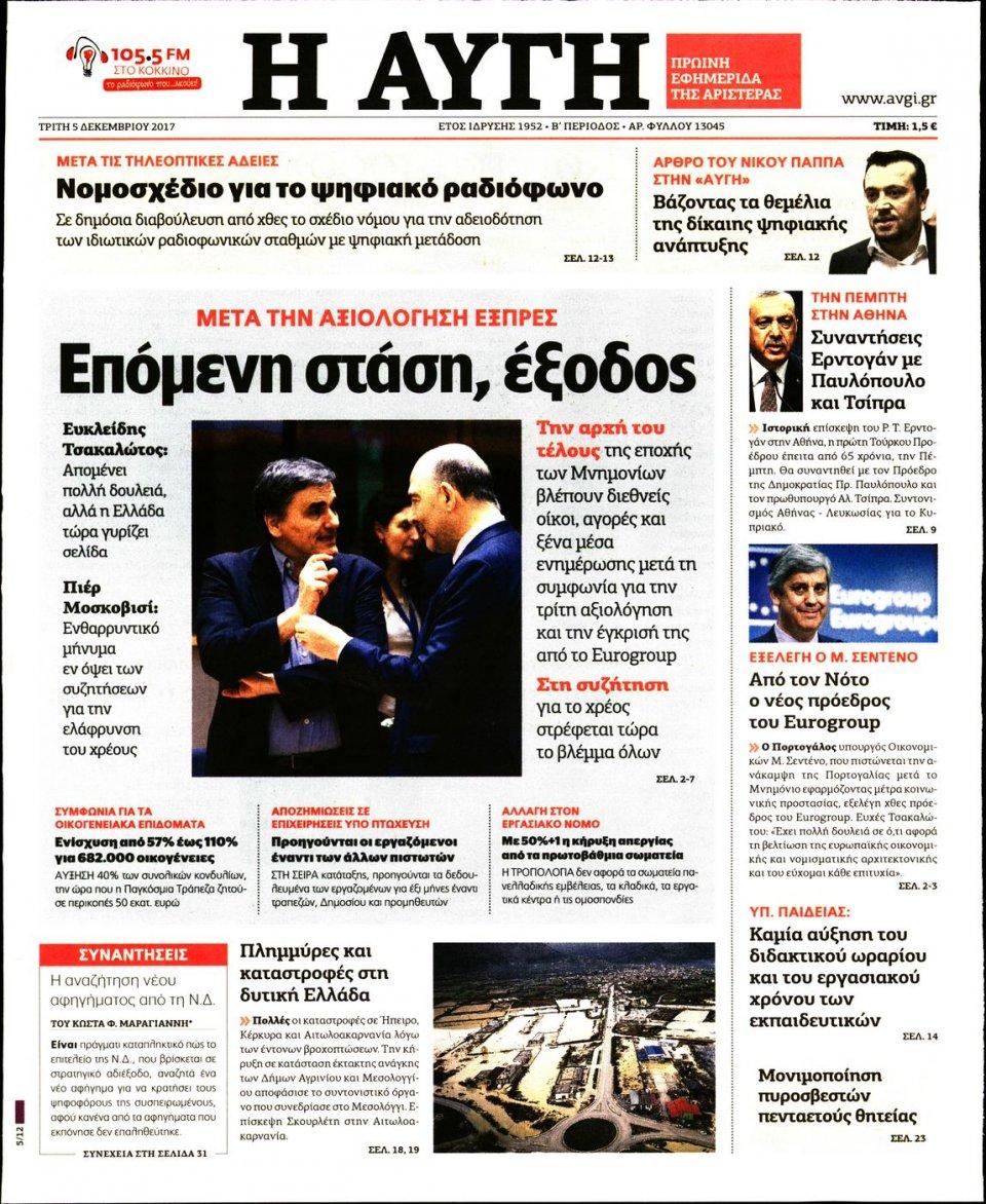 Πρωτοσέλιδο Εφημερίδας - ΑΥΓΗ - 2017-12-05
