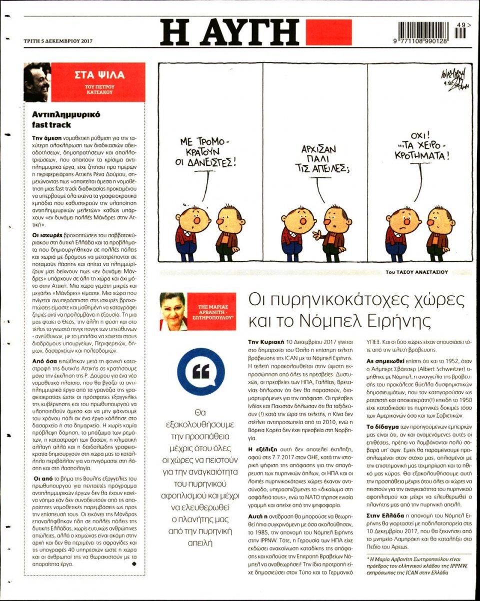 Οπισθόφυλλο Εφημερίδας - ΑΥΓΗ - 2017-12-05