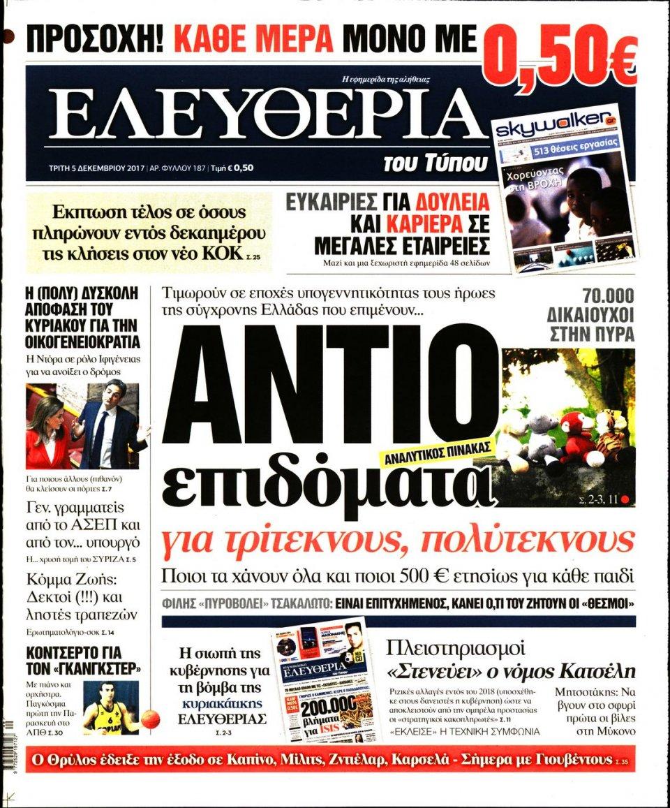Πρωτοσέλιδο Εφημερίδας - ΕΛΕΥΘΕΡΙΑ ΤΟΥ ΤΥΠΟΥ - 2017-12-05