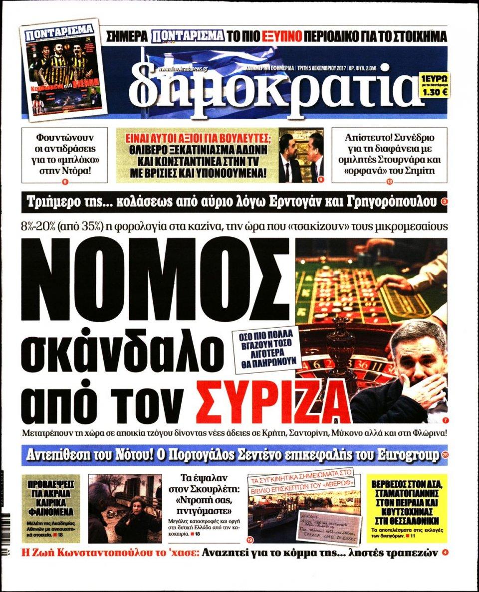 Πρωτοσέλιδο Εφημερίδας - ΔΗΜΟΚΡΑΤΙΑ - 2017-12-05