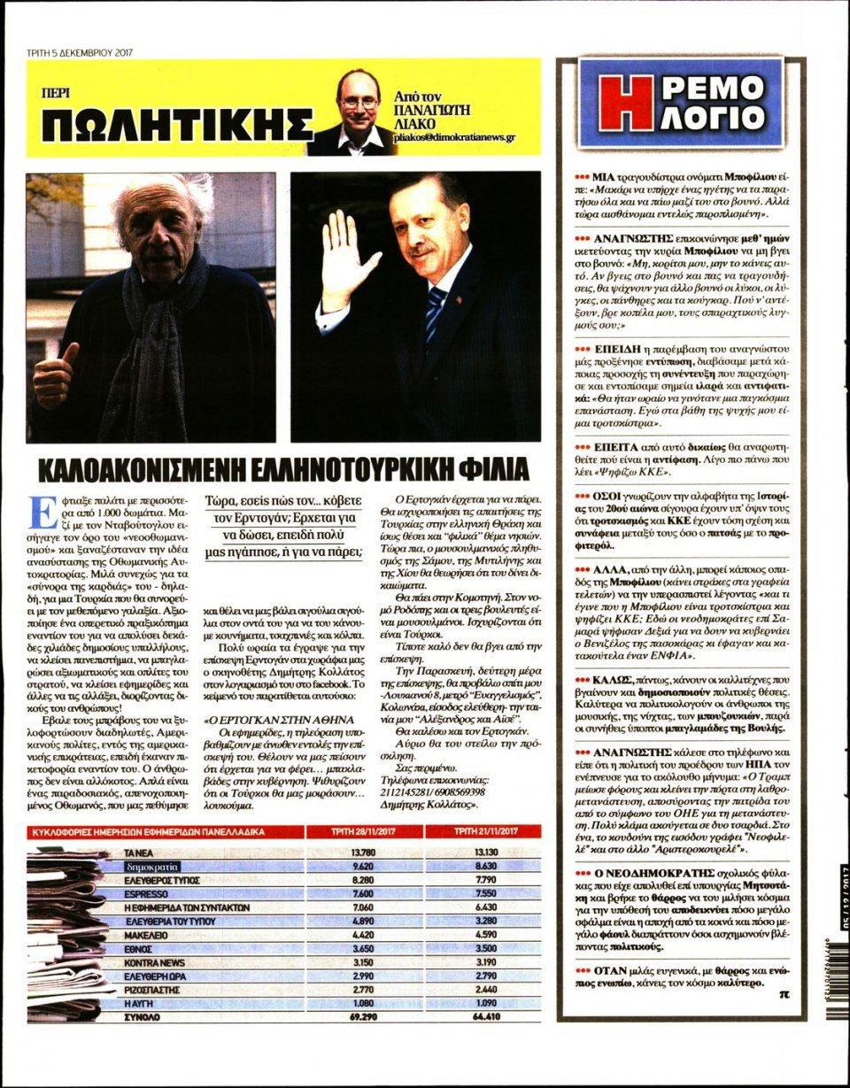 Οπισθόφυλλο Εφημερίδας - ΔΗΜΟΚΡΑΤΙΑ - 2017-12-05