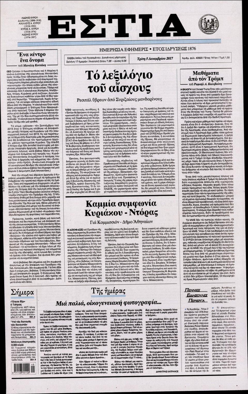 Πρωτοσέλιδο Εφημερίδας - ΕΣΤΙΑ - 2017-12-05