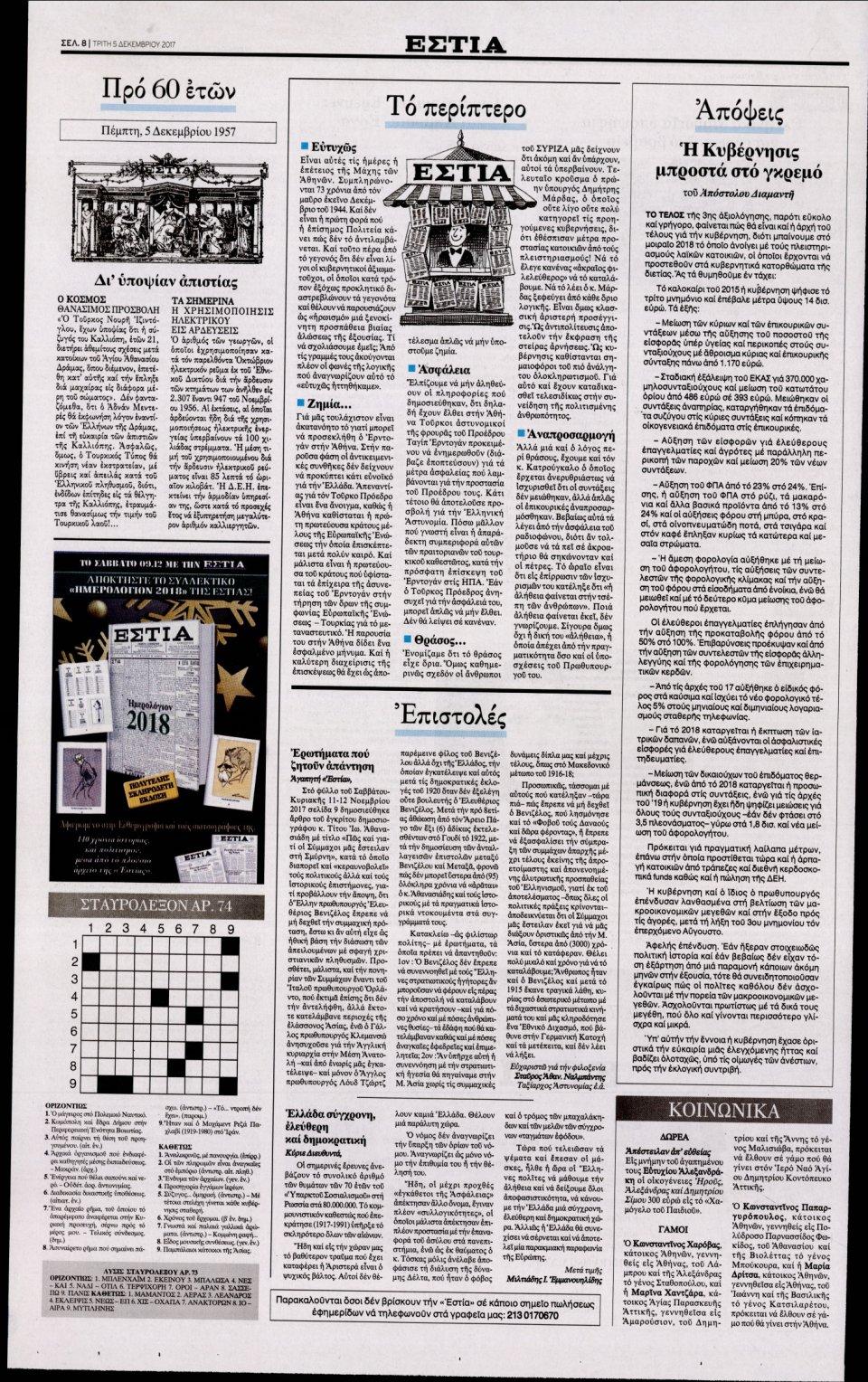 Οπισθόφυλλο Εφημερίδας - ΕΣΤΙΑ - 2017-12-05