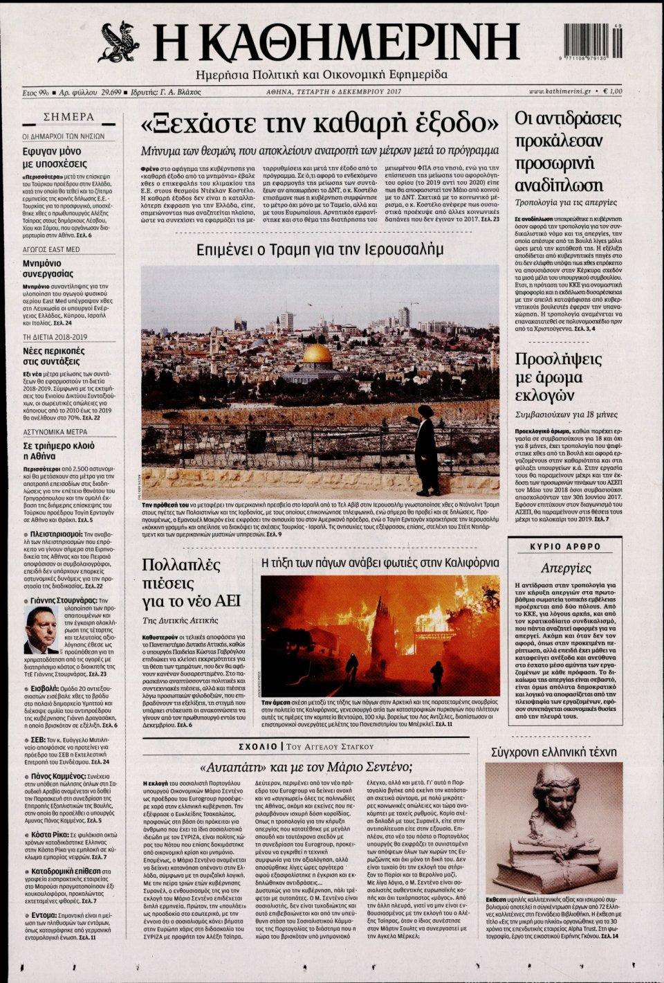 Πρωτοσέλιδο Εφημερίδας - ΚΑΘΗΜΕΡΙΝΗ - 2017-12-06