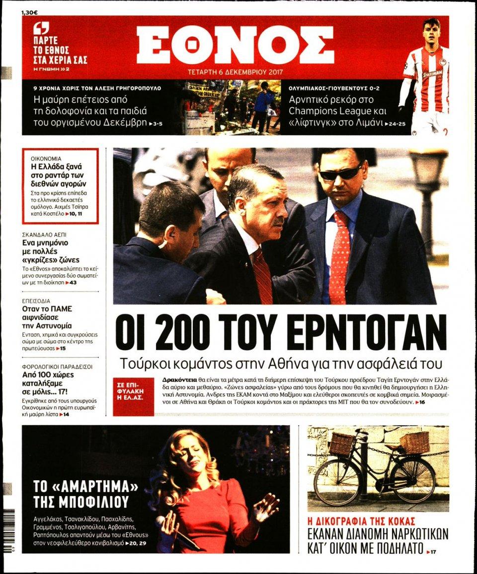 Πρωτοσέλιδο Εφημερίδας - ΕΘΝΟΣ - 2017-12-06