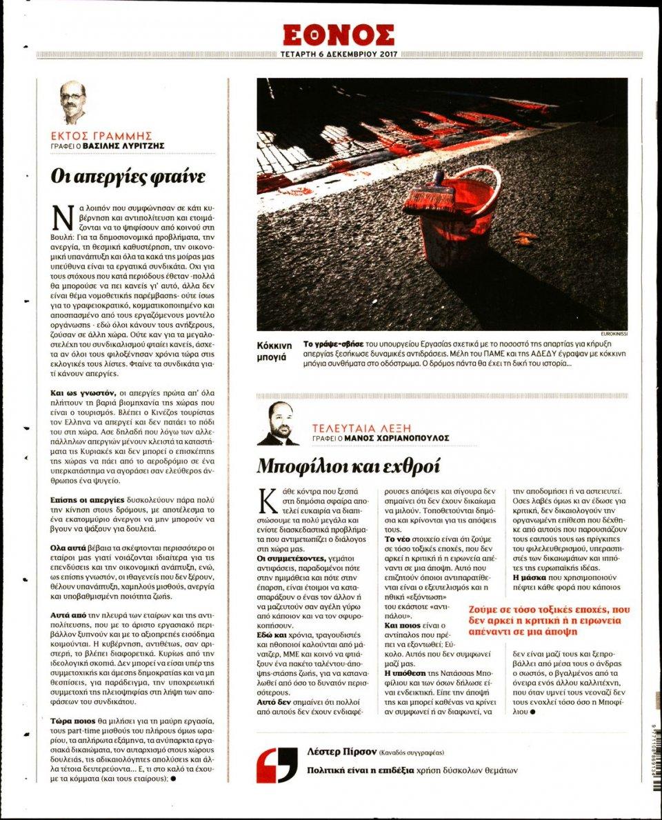 Οπισθόφυλλο Εφημερίδας - ΕΘΝΟΣ - 2017-12-06