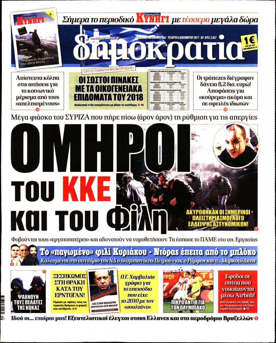 Πρωτοσέλιδο Εφημερίδας - ΔΗΜΟΚΡΑΤΙΑ - 2017-12-06