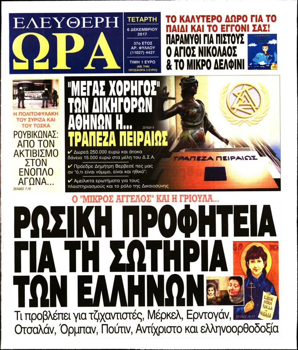 Πρωτοσέλιδο Εφημερίδας - ΕΛΕΥΘΕΡΗ ΩΡΑ - 2017-12-06