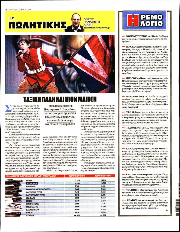 Οπισθόφυλλο Εφημερίδας - ΔΗΜΟΚΡΑΤΙΑ - 2017-12-06