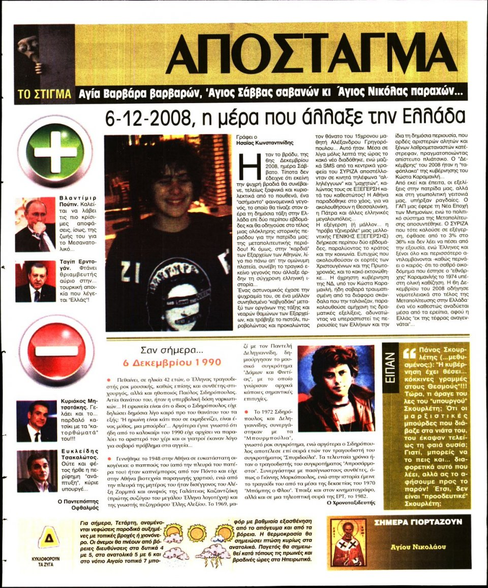 Οπισθόφυλλο Εφημερίδας - ΕΛΕΥΘΕΡΗ ΩΡΑ - 2017-12-06