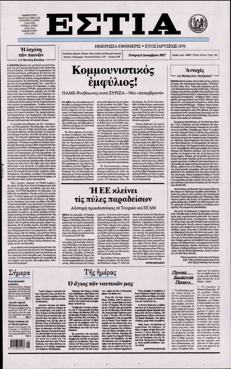 Πρωτοσέλιδο Εφημερίδας - ΕΣΤΙΑ - 2017-12-06