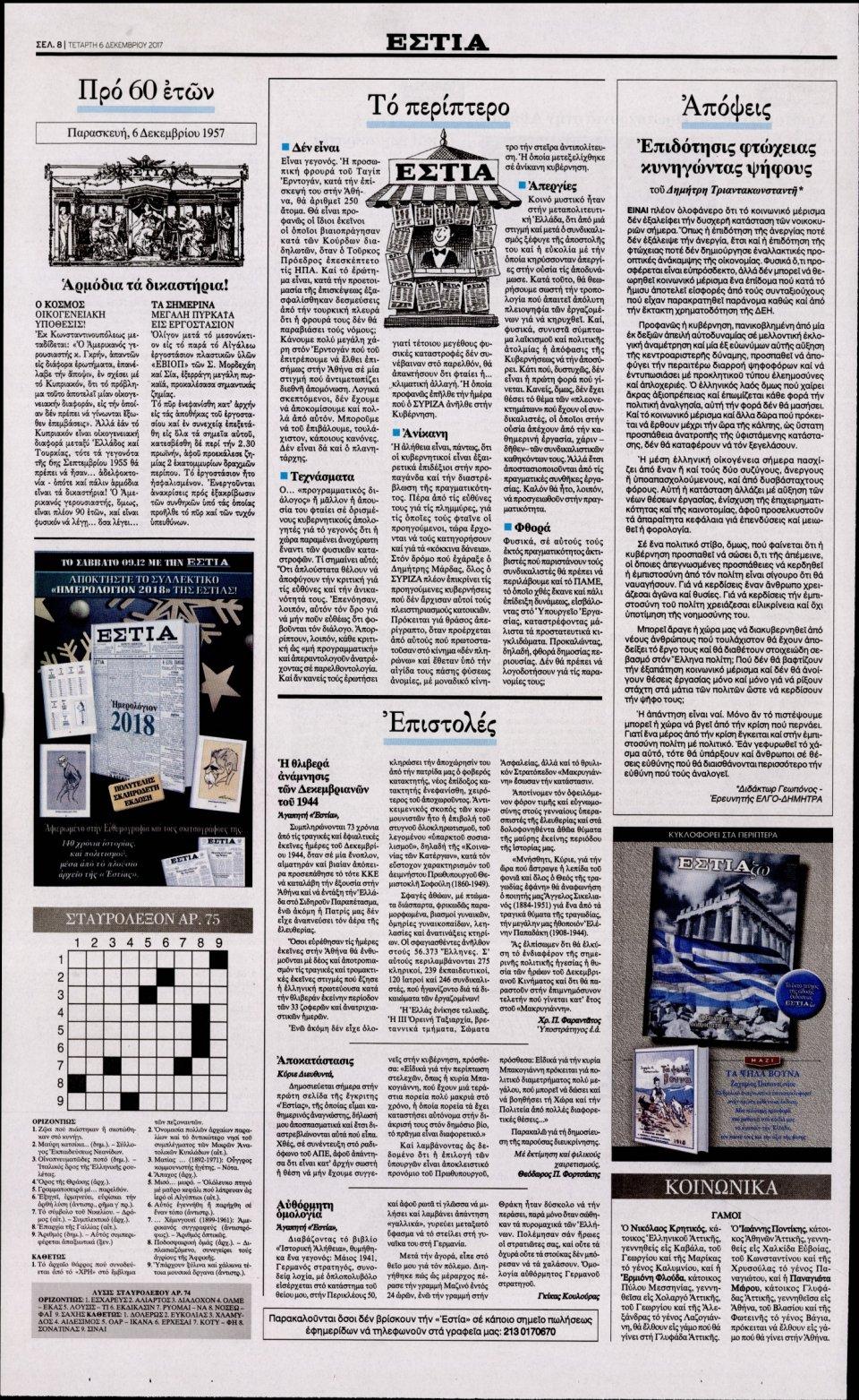 Οπισθόφυλλο Εφημερίδας - ΕΣΤΙΑ - 2017-12-06