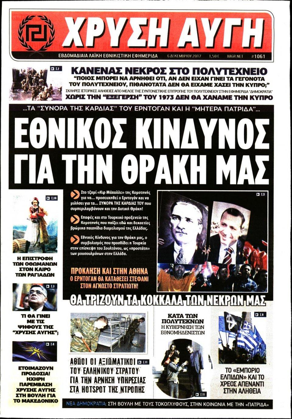 Πρωτοσέλιδο Εφημερίδας - ΧΡΥΣΗ ΑΥΓΗ - 2017-12-06