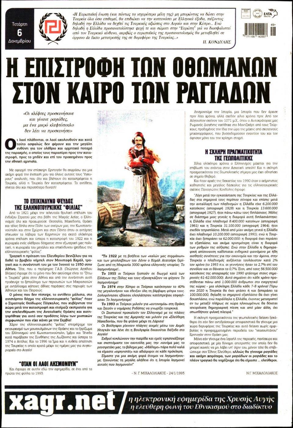 Οπισθόφυλλο Εφημερίδας - ΧΡΥΣΗ ΑΥΓΗ - 2017-12-06