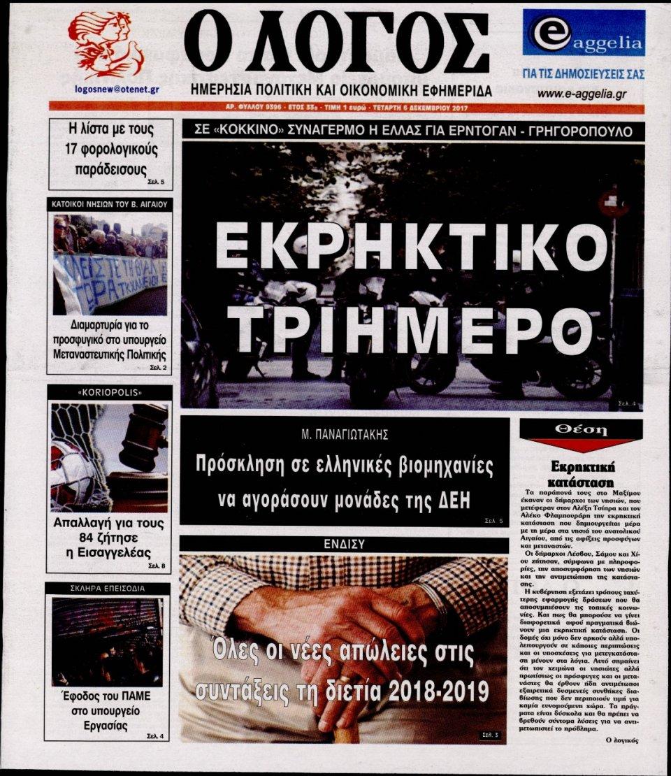 Πρωτοσέλιδο Εφημερίδας - Ο ΛΟΓΟΣ - 2017-12-06