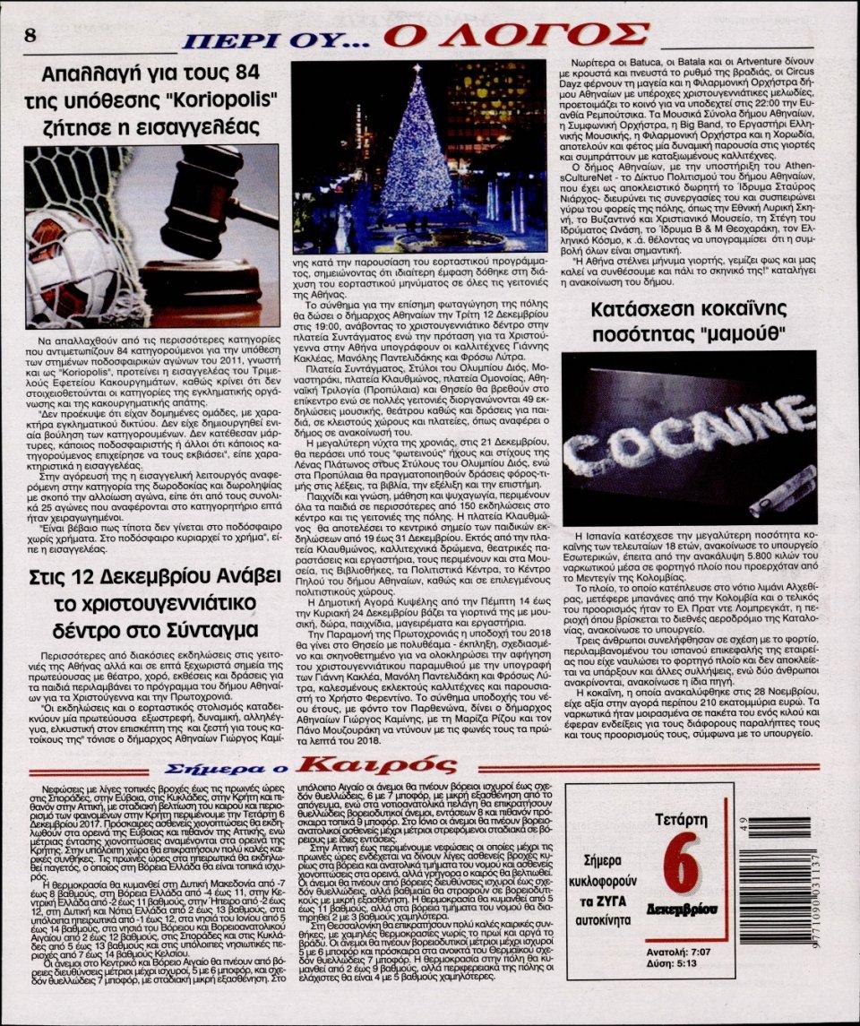 Οπισθόφυλλο Εφημερίδας - Ο ΛΟΓΟΣ - 2017-12-06