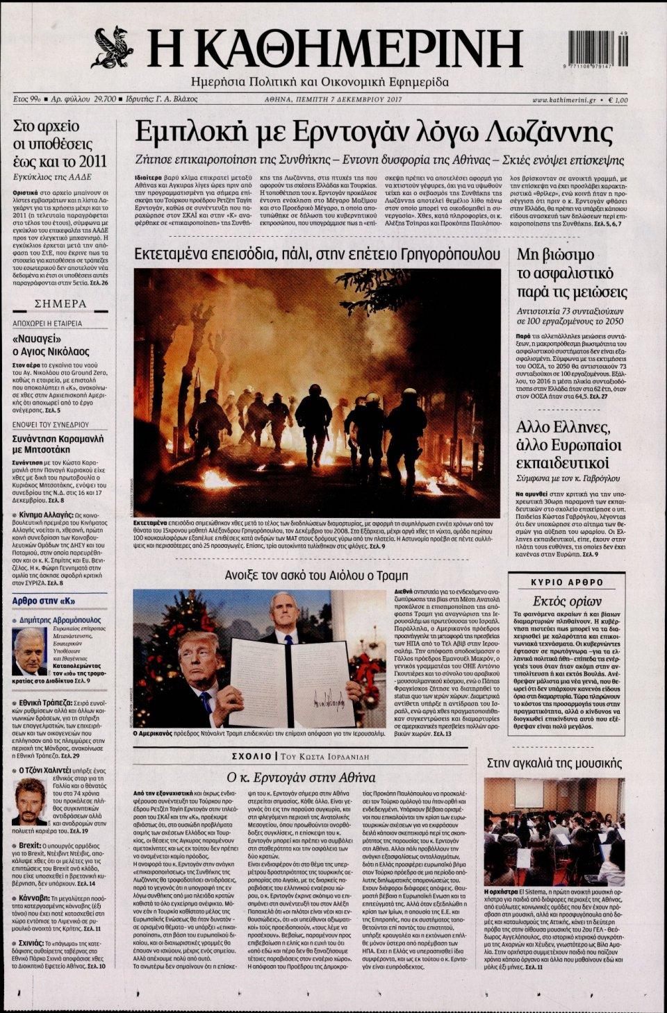 Πρωτοσέλιδο Εφημερίδας - ΚΑΘΗΜΕΡΙΝΗ - 2017-12-07