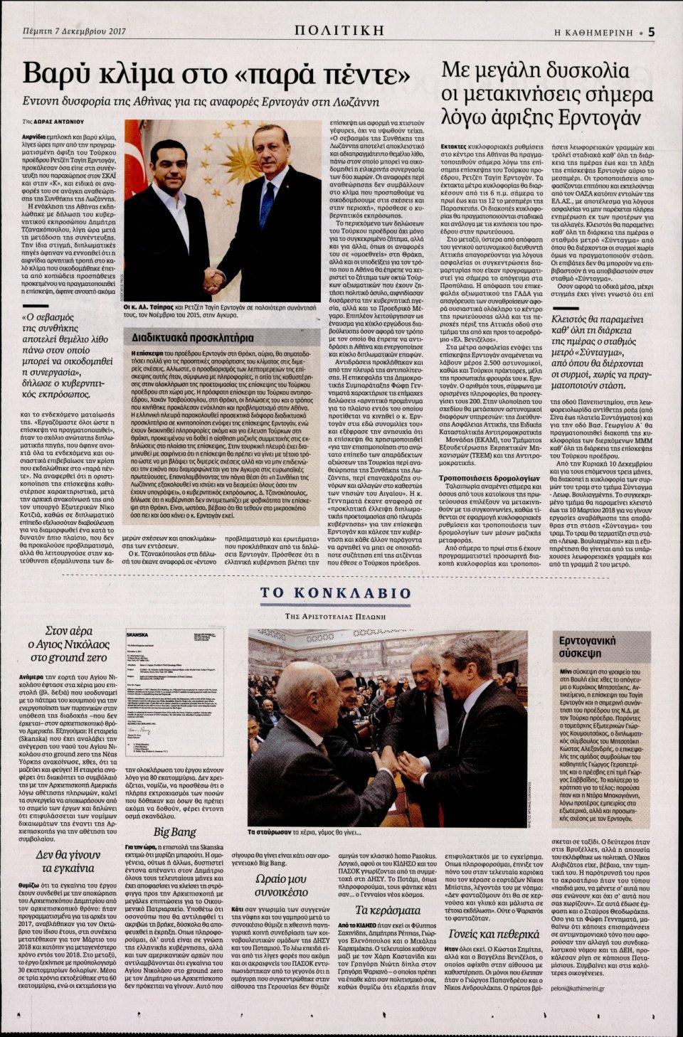 Οπισθόφυλλο Εφημερίδας - ΚΑΘΗΜΕΡΙΝΗ - 2017-12-07
