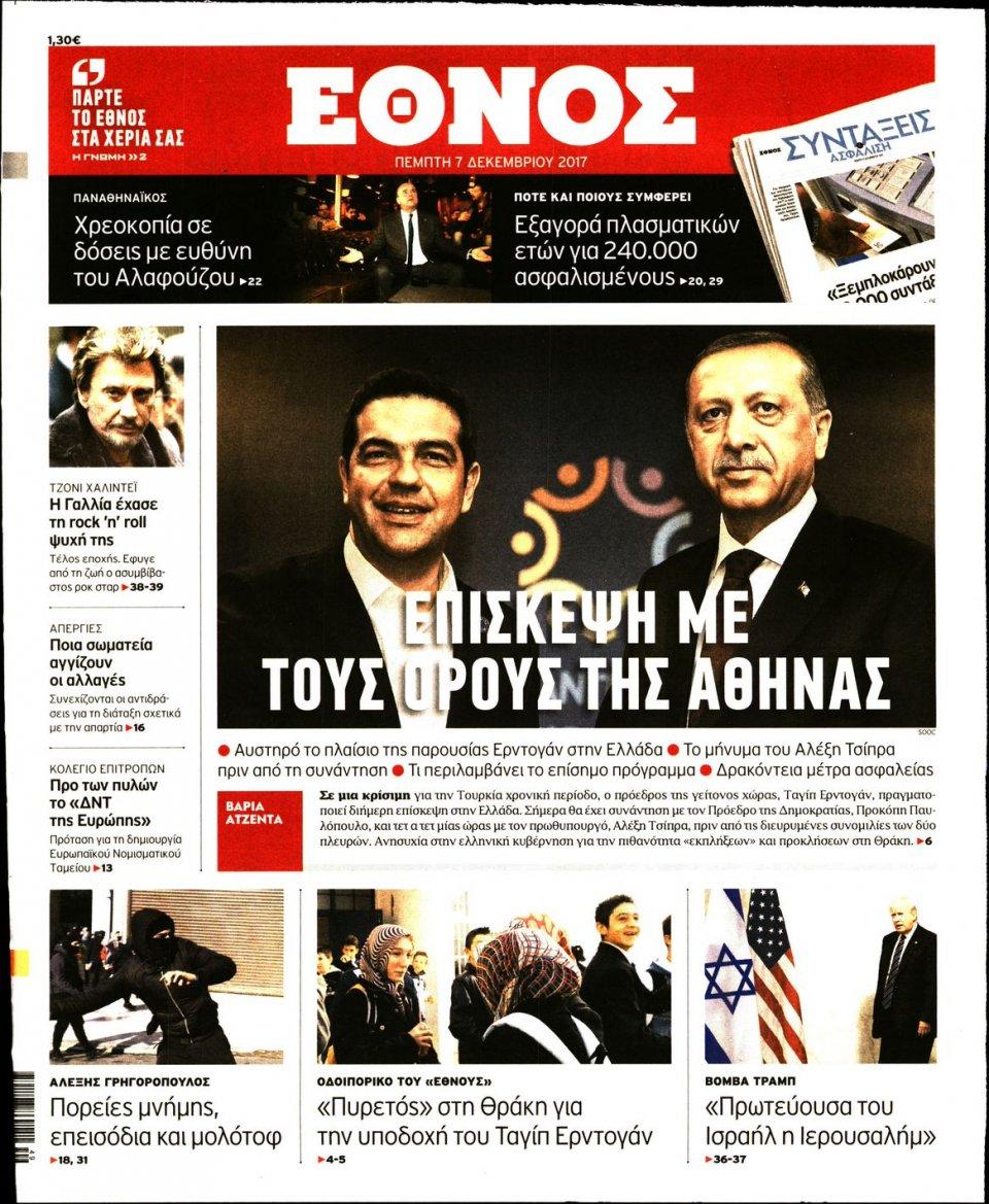Πρωτοσέλιδο Εφημερίδας - ΕΘΝΟΣ - 2017-12-07