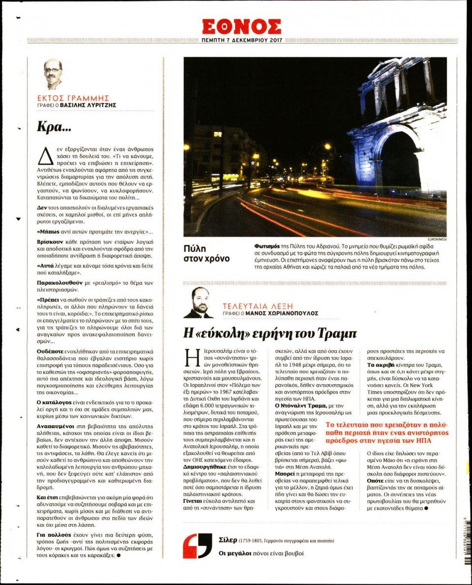 Οπισθόφυλλο Εφημερίδας - ΕΘΝΟΣ - 2017-12-07
