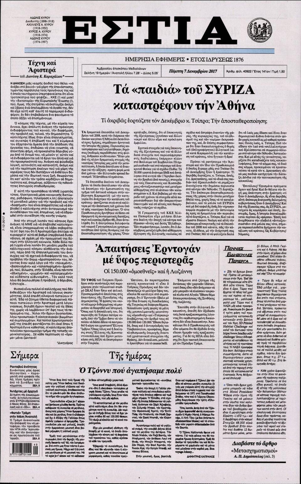 Πρωτοσέλιδο Εφημερίδας - ΕΣΤΙΑ - 2017-12-07