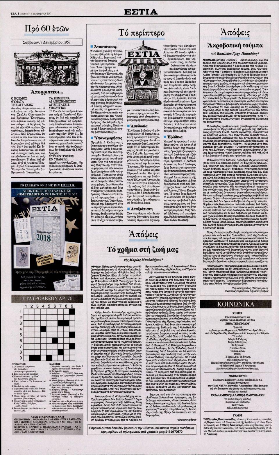 Οπισθόφυλλο Εφημερίδας - ΕΣΤΙΑ - 2017-12-07