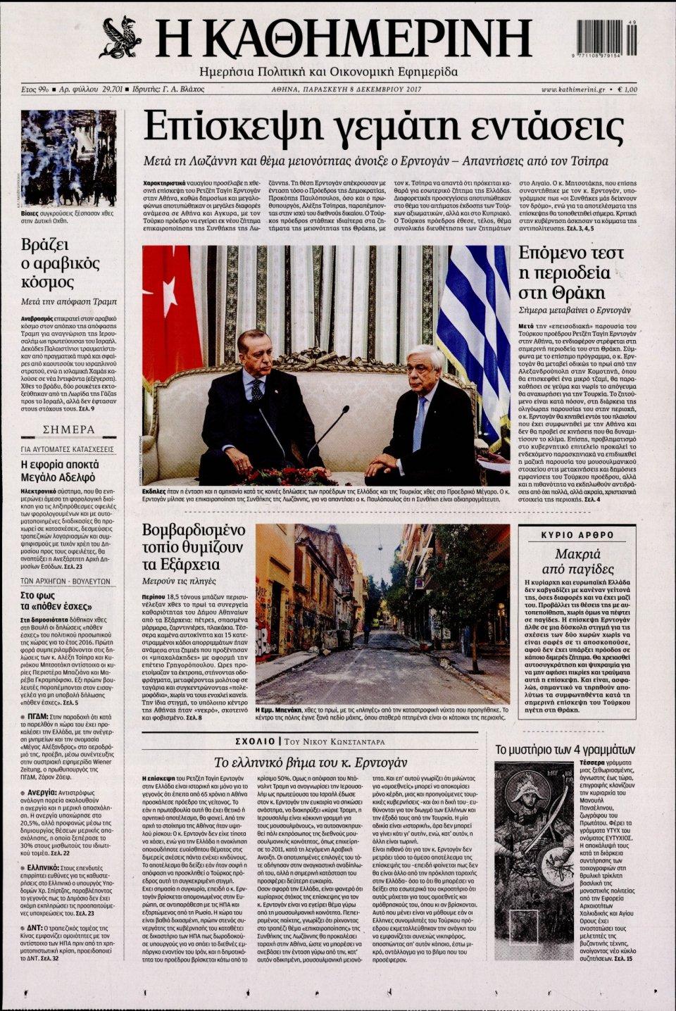 Πρωτοσέλιδο Εφημερίδας - ΚΑΘΗΜΕΡΙΝΗ - 2017-12-08