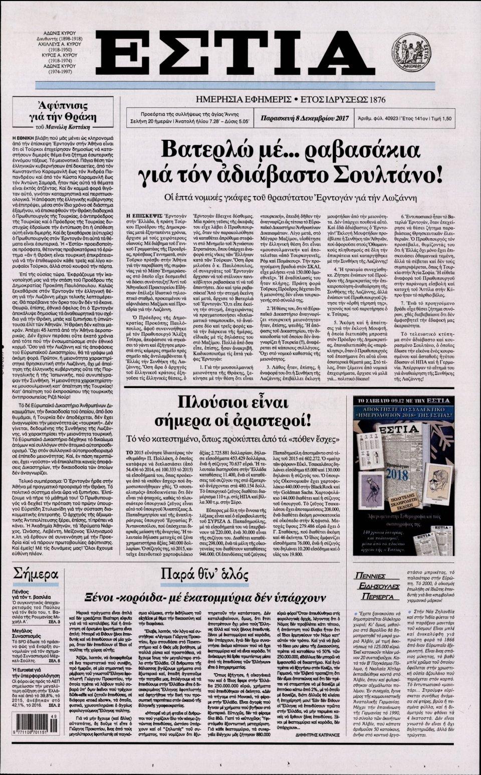 Πρωτοσέλιδο Εφημερίδας - ΕΣΤΙΑ - 2017-12-08