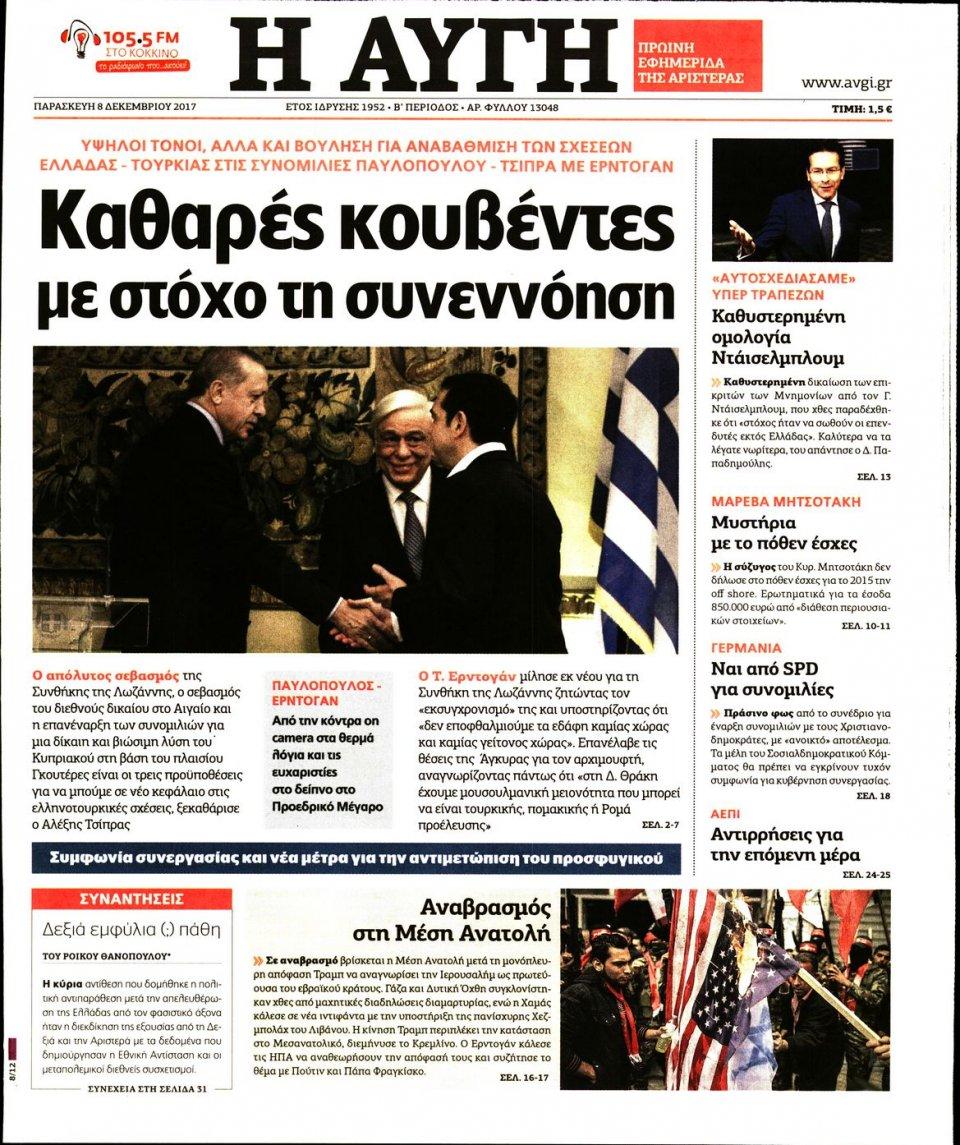 Πρωτοσέλιδο Εφημερίδας - ΑΥΓΗ - 2017-12-08