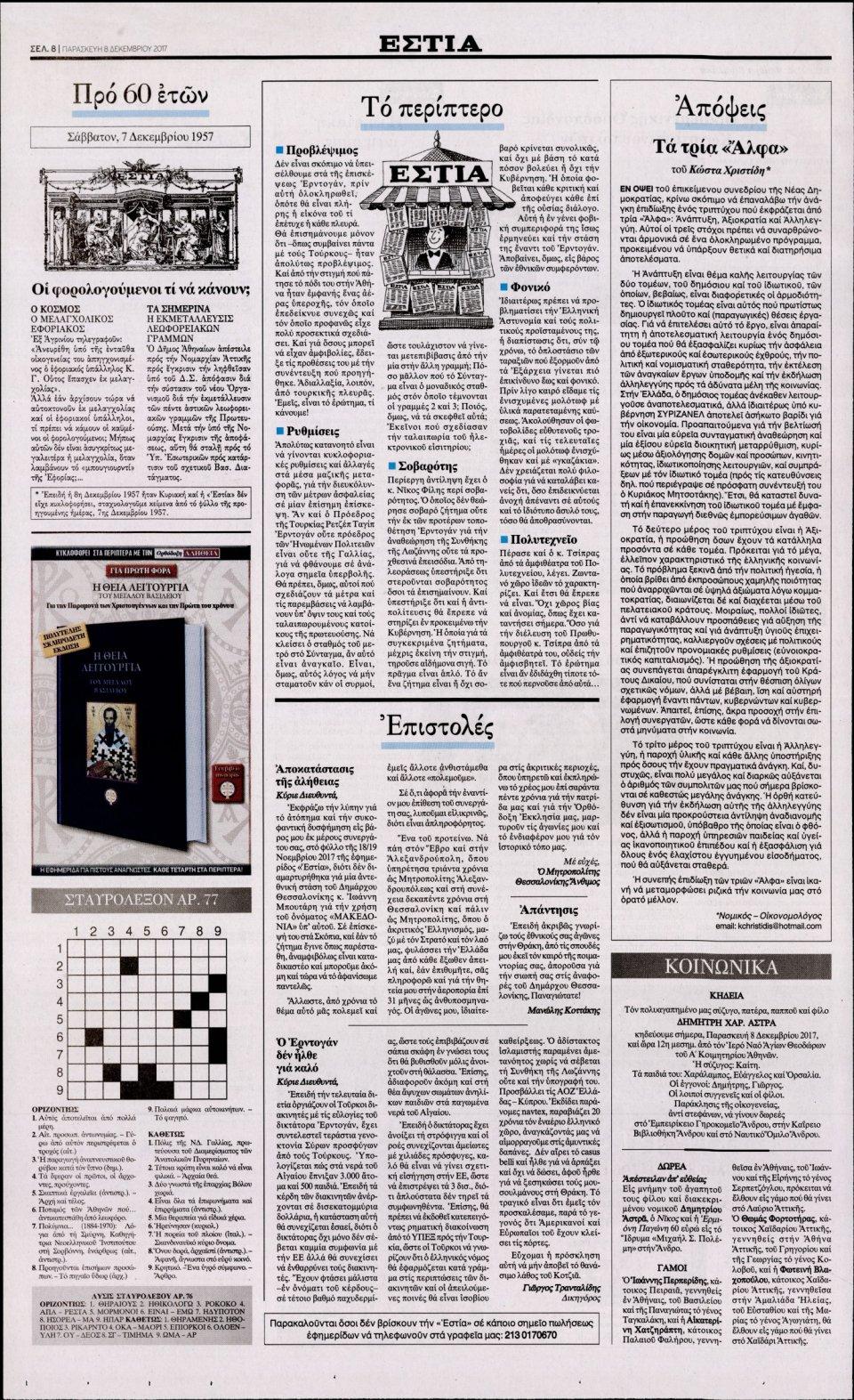 Οπισθόφυλλο Εφημερίδας - ΕΣΤΙΑ - 2017-12-08