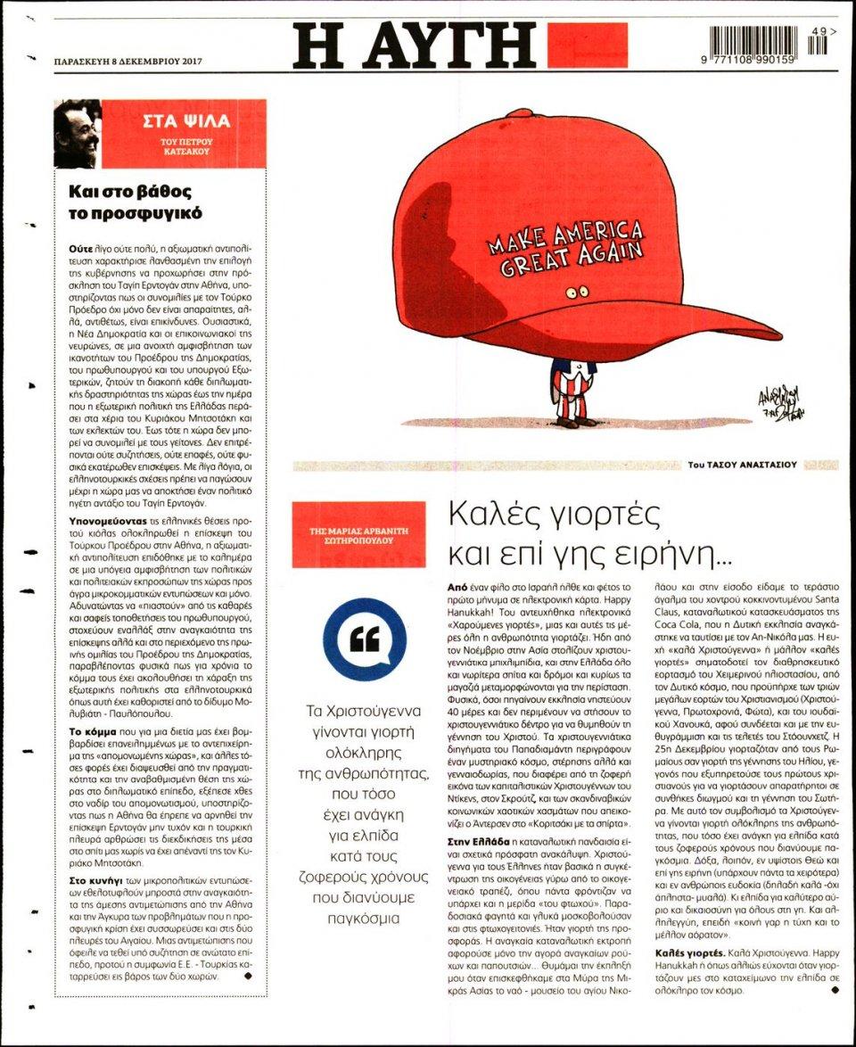 Οπισθόφυλλο Εφημερίδας - ΑΥΓΗ - 2017-12-08