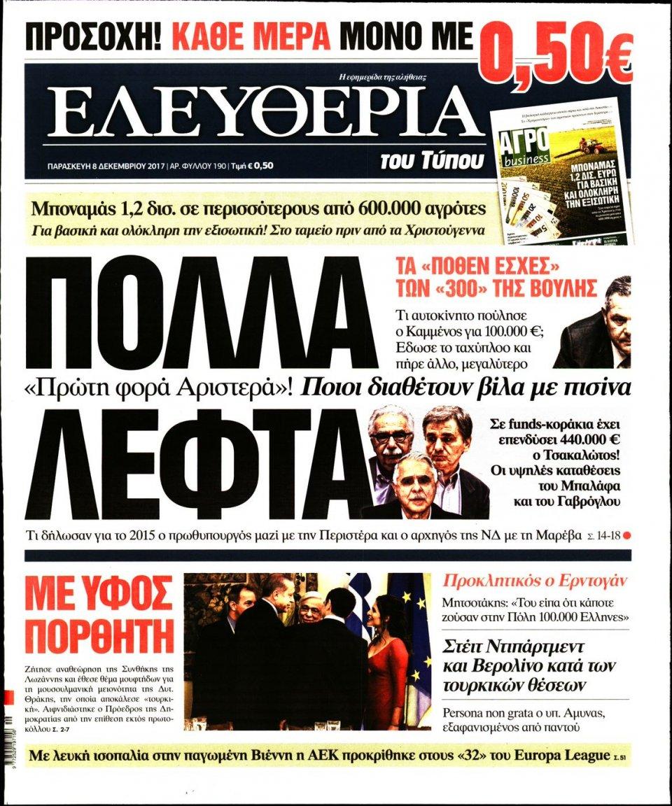 Πρωτοσέλιδο Εφημερίδας - ΕΛΕΥΘΕΡΙΑ ΤΟΥ ΤΥΠΟΥ - 2017-12-08