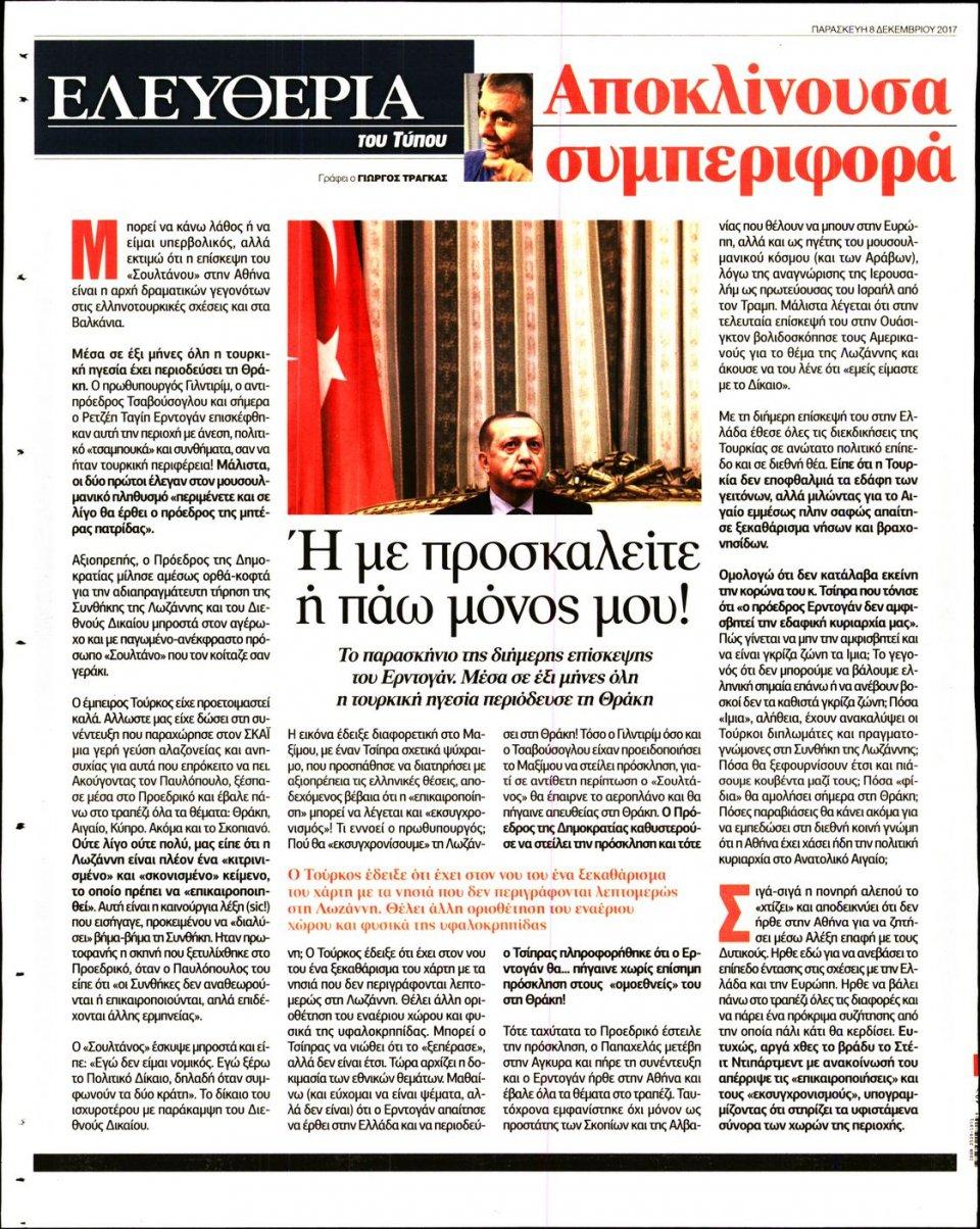 Οπισθόφυλλο Εφημερίδας - ΕΛΕΥΘΕΡΙΑ ΤΟΥ ΤΥΠΟΥ - 2017-12-08