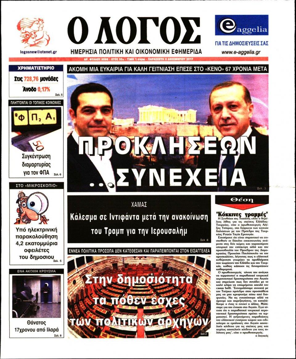 Πρωτοσέλιδο Εφημερίδας - Ο ΛΟΓΟΣ - 2017-12-08