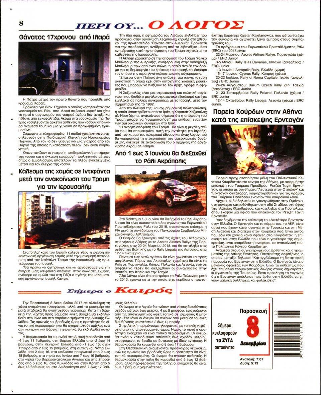 Οπισθόφυλλο Εφημερίδας - Ο ΛΟΓΟΣ - 2017-12-08