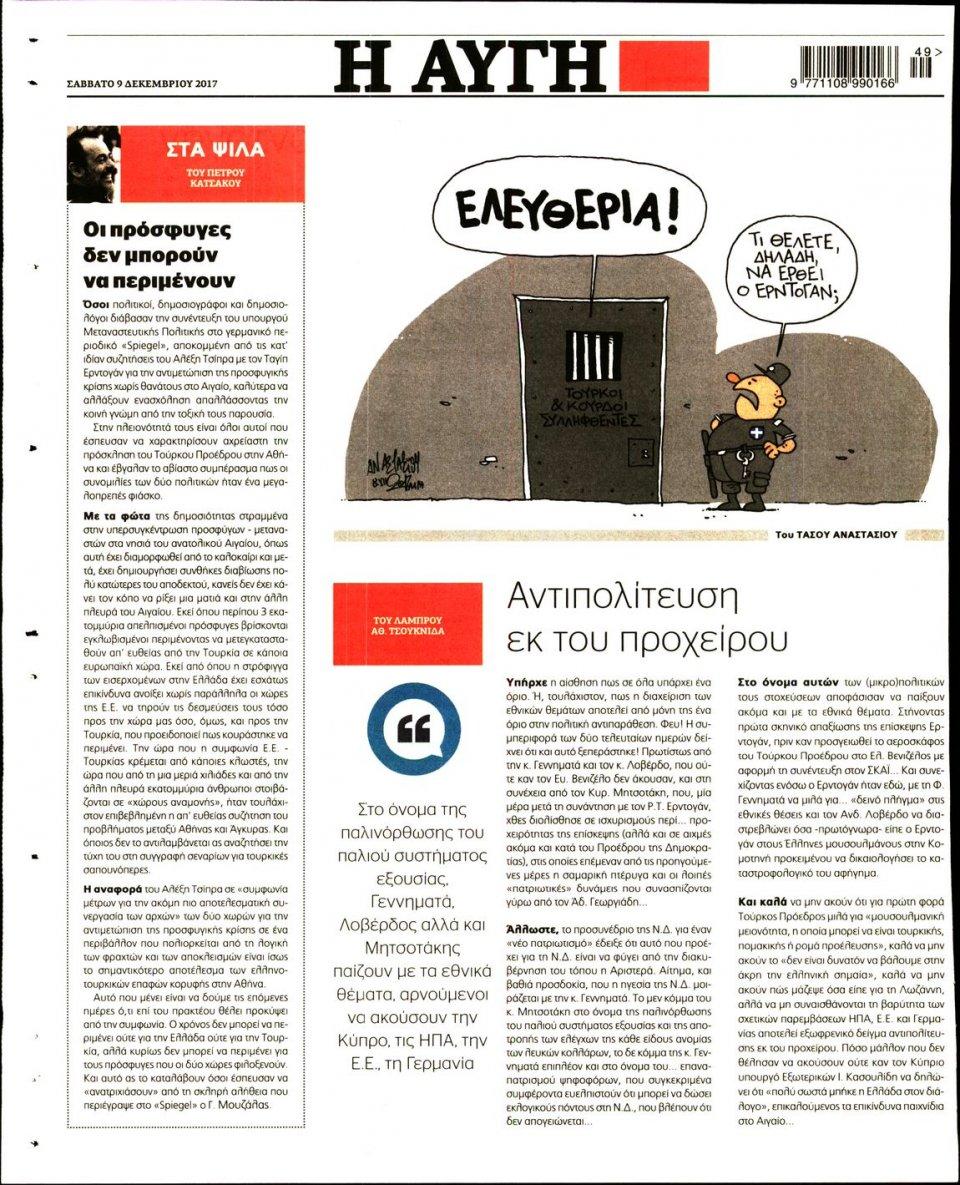 Οπισθόφυλλο Εφημερίδας - ΑΥΓΗ - 2017-12-09