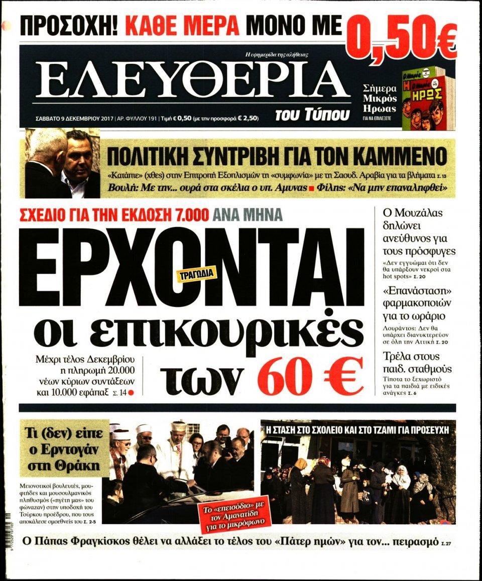 Πρωτοσέλιδο Εφημερίδας - ΕΛΕΥΘΕΡΙΑ ΤΟΥ ΤΥΠΟΥ - 2017-12-09