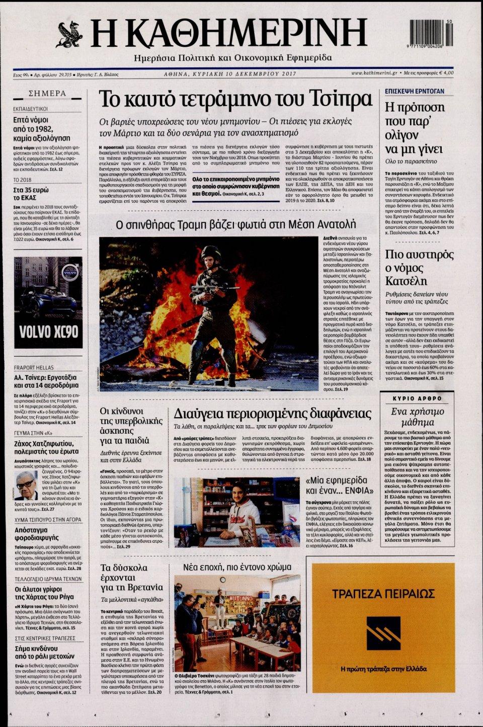 Πρωτοσέλιδο Εφημερίδας - ΚΑΘΗΜΕΡΙΝΗ  ΚΥΡΙΑΚΗΣ - 2017-12-10